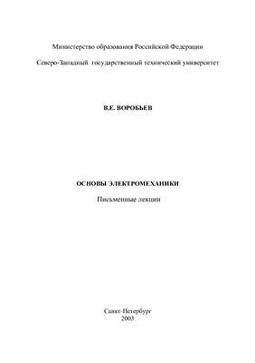 Воробьёв В.Е. Основы электромеханики