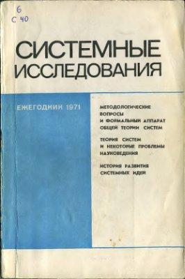 Системные исследования 1971