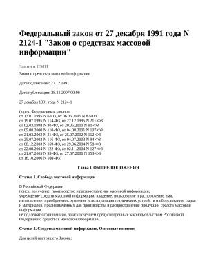 Федеральный закон от 27 декабря 1991 года N 2124-1