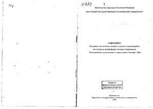 Программа методических указаний и заданий к курсовой работе по дисциплине Гидравлика ИГТУ4
