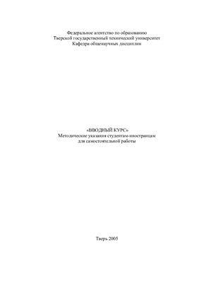 Хапугина Т.Б., Кузнецова Л.Н. Вводный курс