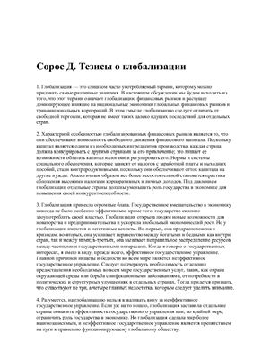 Сорос Д. Тезисы о глобализации