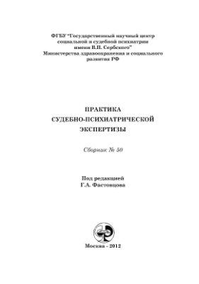 Фастовцова Г.А. (ред.) Практика судебно-психиатрической экспертизы 2012 Сборник №50