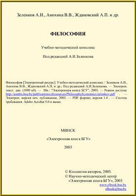 Зеленков А.И., Анохина В.В., Ждановский А.П. Философия