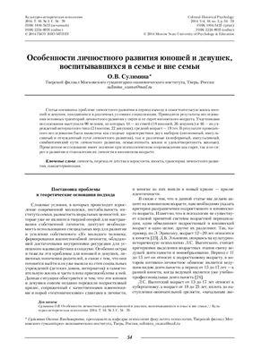 Культурно-историческая психология 2014 №03