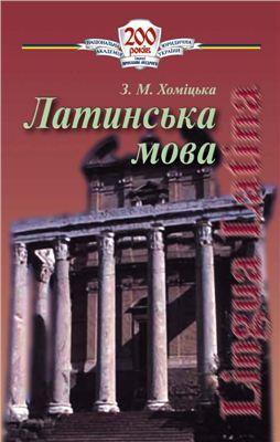 Хоміцька З.М. Латинська мова