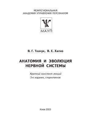 Ткачук В.Г., Хапко В.Е. Анатомия и эволюция нервной системы. Краткий конспект лекций