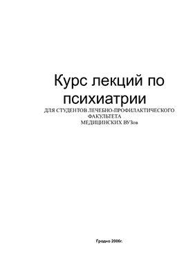 Обухов С.Г. Курс лекций по психиатрии