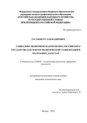 Гасанов Р.Н. Социально-экономическая политика российского государства как фактор политической стабилизации в Республике Дагестан
