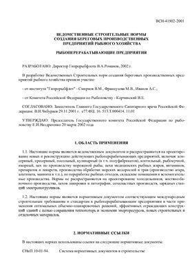 ВСН-41902-2001 Ведомственные строительные нормы создания береговых производственных предприятий рыбного хозяйства