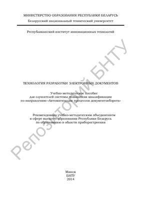 Сидорик В.В. и др. Технология разработки электронных документов