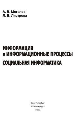 Могилев А.В., Листрова Л.В. Информация и информационные процессы. Социальная информатика