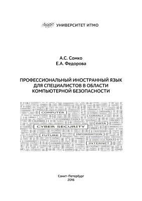 Сомко А.С., Федорова Е.А. Профессиональный иностранный язык для специалистов в области компьютерной безопасности