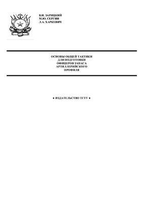 Зарицкий В.Н., Сергин М.Ю., Харкевич Л.А. Основы общей тактики для подготовки офицеров запаса артиллерийского профиля
