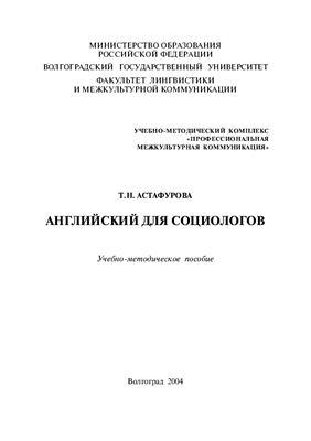 Астафурова Т.Н. Английский для социологов. Учебно-методическое пособие