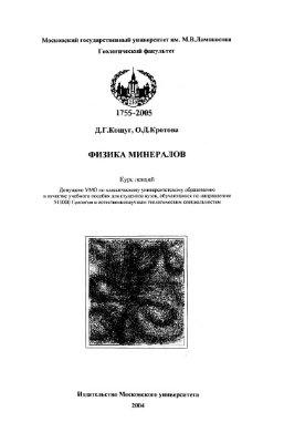 Кощуг Д.Г., Кротова О.Д. Физика минералов
