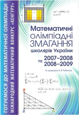 Рубльов Б.В. (ред.) Математичні олімпіадні змагання школярів України: 2007-2008 та 2008-2009