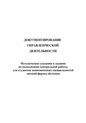 Белых В.И., Щеголева О.В. Документирование управленческой деятельности