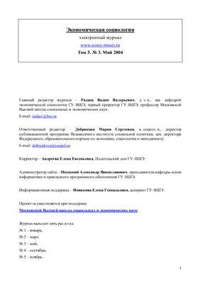 Экономическая социология 2004 №03