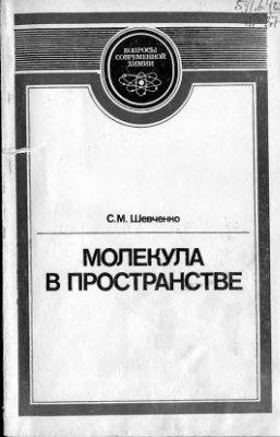 Шевченко С.М. Молекула в пространстве