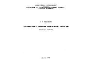 Тихонов Е.Н. Боеприпасы к ручному стрелковому оружию