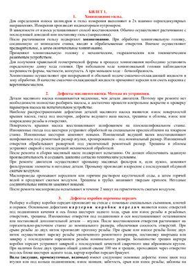Шпаргалка - Ремонт и ТО автомобилей