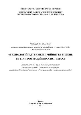 Творошенко І.С. Методичні вказівки для виконання практичних, розрахунково-графічної та самостійної робіт з навчальної дисципліни Технології підтримки прийняття рішень в геоінформаційних системах