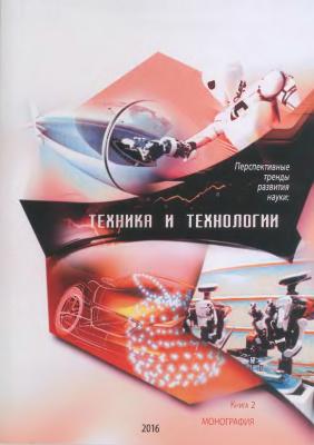 Балашов В.А., Касымбеков Ж.К. и др. Перспективные тренды развития науки: техника и технологии. Книга 2