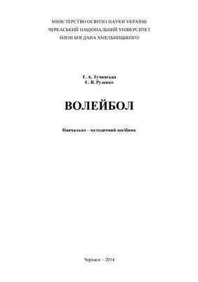 Тучинська Т.А., Руденко Є. В. Волейбол