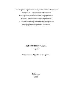 Контрольная работа - Методология судебно-экспертной деятельности