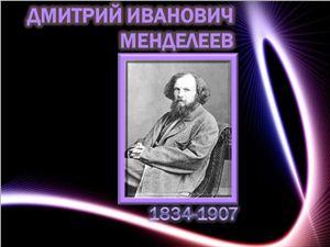 Вклад Д.И. Менделеева в развитие метрологии в России