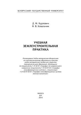 Курлович Д.М., Ковальчик Н.В. Учебная землеустроительная практика (с применением ГИС)