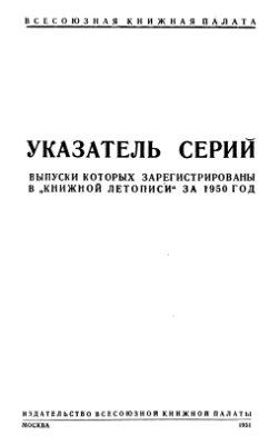 Указатель серий, выпуски которых зарегистрированы в Книжной летописи за 1950 год