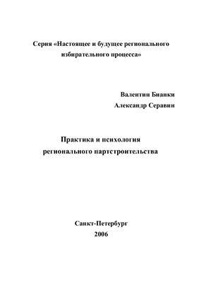 Бианки В., Серавин А. Практика и психология регионального партстроительства
