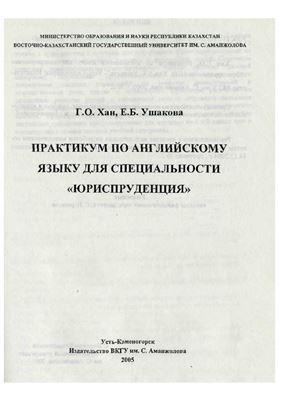Хан Г.О., Ушакова Е.Б. Практикум по английскому языку для специальности Юриспруденция