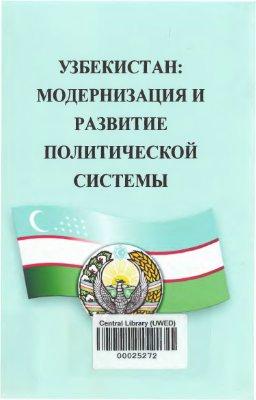 Жураев С.А. Узбекистан: модернизация и развитие политической системы