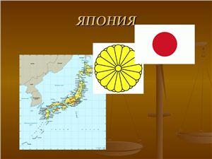Анализ зарубежного опыта государственной службы на примере Японии и его применение в России