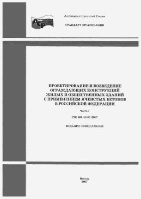СТО 501-52-01-2007 Часть І Проектирование и возведение ограждающих конструкций жилых и общественных зданий с применением ячеистых бетонов в Российской Федерации