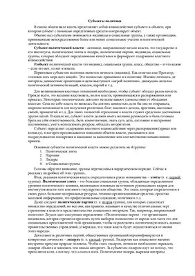 Курбатов А.А.: Доклад - Субъекты политики