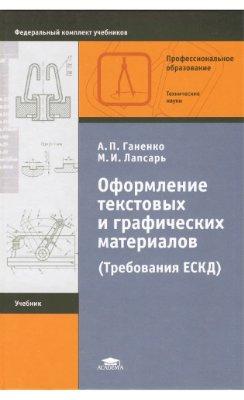 Ганенко А.П., Лапсарь М.И. Оформление текстовых и графических материалов. Требования ЕСКД. Учебник