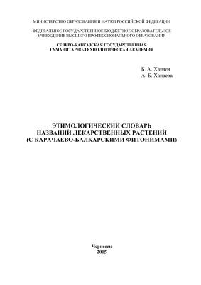 Хапаев Б.А., Хапаева А.Б. Этимологический словарь названий лекарственных растений (с карачаево-балкарскими фитонимами)