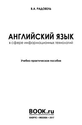 Радовель В.А. Английский язык в сфере информационных технологий