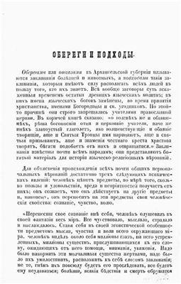 Ефименко П.С. Обереги и подходы