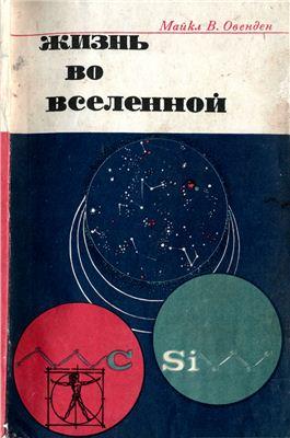 Овенден М.В. Жизнь во Вселенной - научное обсуждение