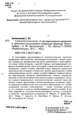 Антоновский А.Ю. Социоэпистемология. О пространственно-временных и личностных измерениях общества