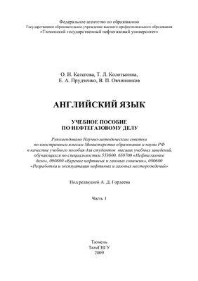 Категова О.Н. Английский язык: учебное пособие по нефтегазовому делу