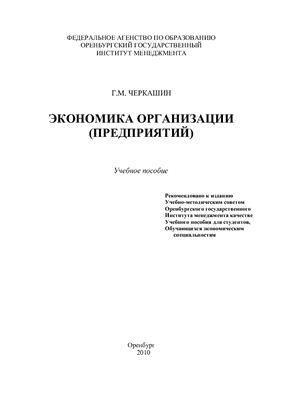 Черкашин Г.М. Экономика организации (предприятия)