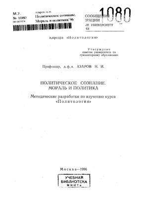 Азаров Н.И. Политическое сознание. Мораль и политика