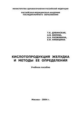Дубинская Т.К., Волова А.В., Разживина А.А. Кислотопродукция желудка и методы ее определения