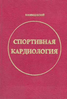 Земцовский Э.В. Спортивная кардиология